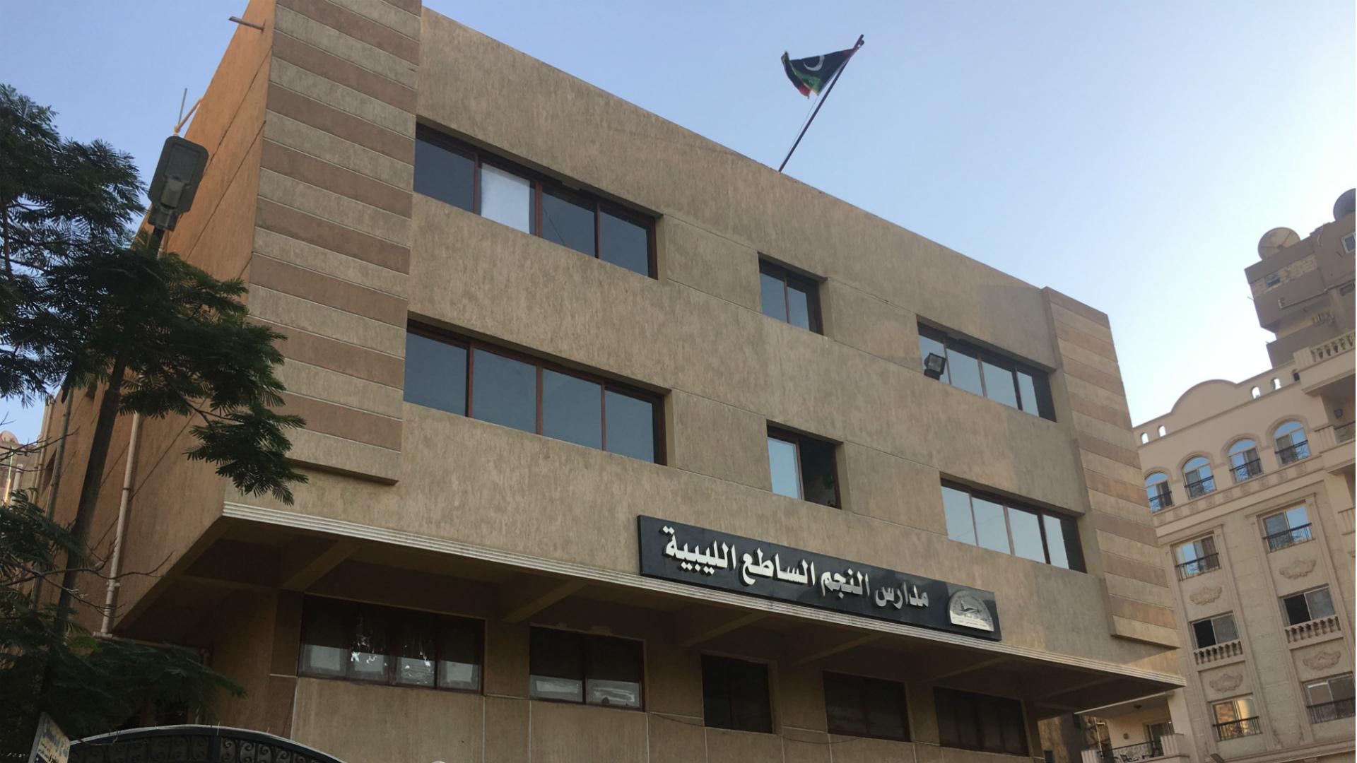 A Lybian School in Egypt
